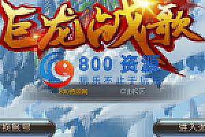【巨龙战歌】win系统服务端+安卓苹果双端+充值后台