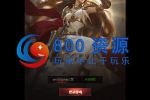 【魔域来了H5神话版】win系统服务端+充值后台+多区