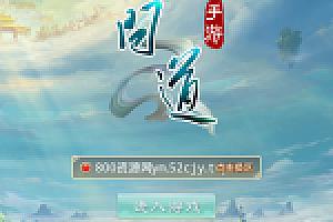 【问道4.0win版】系统服务端+充值后台