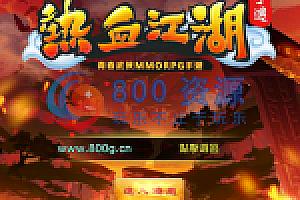 【热血江湖8职业】服务端+多功能后台+双端