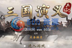 【神机三国】服务端+后台+教程+双端