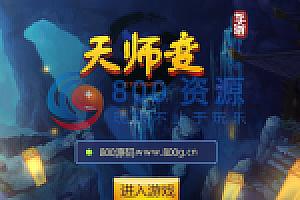 【天师变】服务端+后台+教程