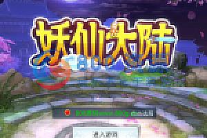 【妖仙大陆】服务端+运营后台+授权后台+视频教程