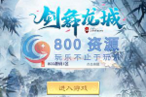 【剑舞龙城】服务端+授权后台+双端+教程