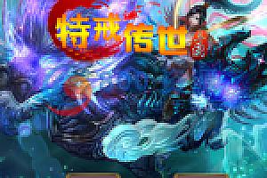 【特戒传世】服务端+后台+视频教程