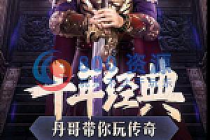 【龙骑战歌H5】服务端+授权后台+教程