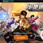 【绝地逃亡】win一键端-800源码网