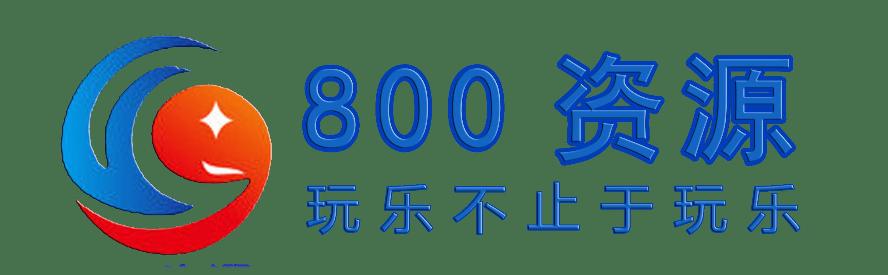 800源码网