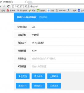 【幽冥传奇】最新win一键端+安卓苹果双端+后台+修改-800源码网
