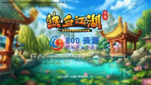 【热血江湖】Windows端+本地账号注册+多区+简体后台-800源码网
