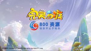 梦幻互通完美西游【暗黑西游互通版】视频教程-800源码网