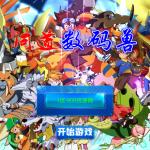 【问道数码兽】win服务端+GM 工具+简单修改-800源码网