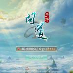 【问道4.0win版】系统服务端+充值后台-800源码网