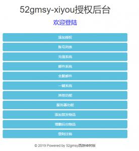 【西游H5-linux服务端-神藏树版】linux系统+GM后台+繁华后台-800源码网
