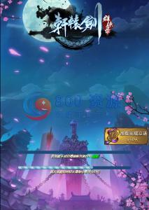 【轩辕剑群侠录H5】win系统服务端-800源码网