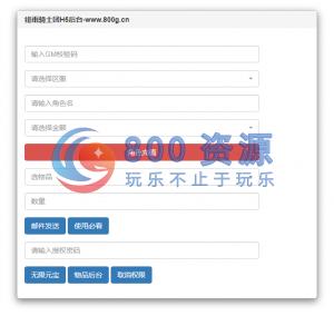 【绯雨骑士团H5】win系统服务端+授权物品后台+CDK后台-800源码网