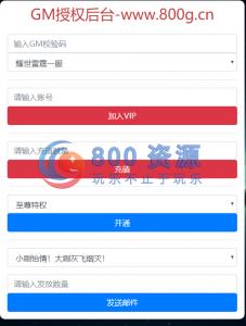 【雷霆传奇H5王者天下】win系统服务端+多区+授权后台+教程-800源码网