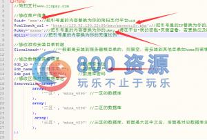 【梦幻诛仙】对接简扫支付教程(含文件)-800源码网