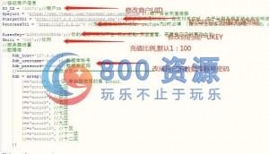 【雷霆传奇】H5对接支付教程(含文件)-800源码网