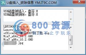 易语言 监控USB变动源码-800源码网