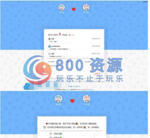 简洁小清新个人Typecho情侣主题Cupid主题模板-800源码网
