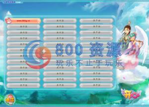 【开心OL】win系统服务端+修改+视频教程-800源码网