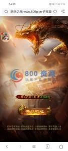 【皓天之战H5】win系统服务端+后台+教程-800源码网