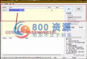 玩客云刷成电视盒子-800源码网