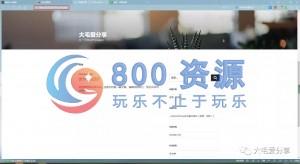 玩客云刷机系列之搭建个人博客-800源码网