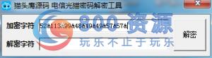 电信光猫超级密码破解解码工具-800源码网