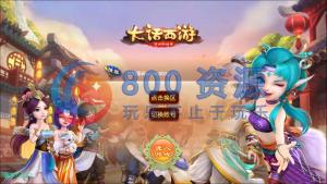 【大话龙族】服务端+后台+教程-800源码网