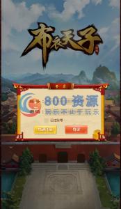 【布衣天子H5】服务端+教程+内购模式-800源码网
