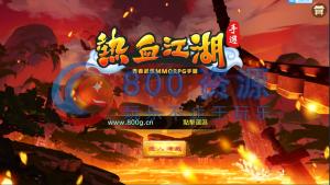 【热血江湖8职业】服务端+多功能后台+双端-800源码网