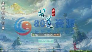 【wd群星版】服务端+发货工具+教程-800源码网