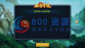 【仙圣奇缘】服务端+后台+教程+双端-800源码网