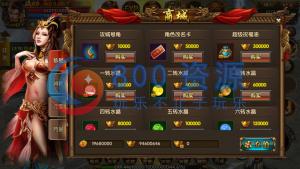 【轩辕传奇坐骑版】服务端+后台+教程-800源码网