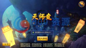 【天师变】服务端+后台+教程-800源码网