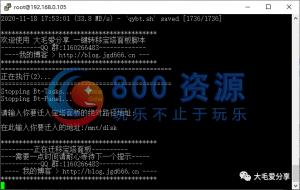 宝塔面板一键迁移至玩客云挂载的硬盘/U盘目录-800源码网
